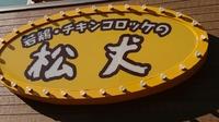 アソコに停めれたらラッキーです(#^.^#)【松丈⇒まねきねこ】