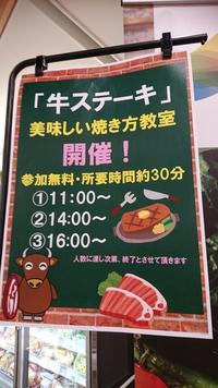 いい肉の日はステーキの焼き方教室(#^.^#)【プライムツリー赤池】
