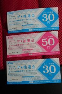 年末抽選会50円で大当たりって?(;゚Д゚)【フィール】