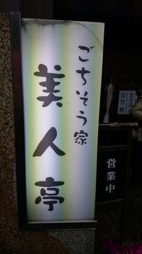 女子会ランチは美人亭で(#^^#)