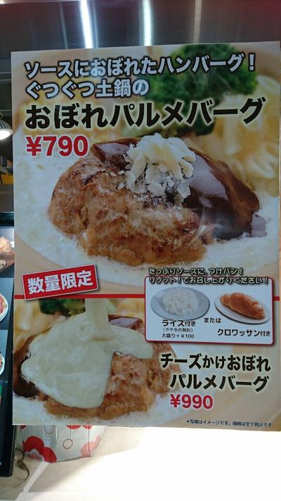 晩ご飯はフードコート(#^^#)【イオンモール長久手】
