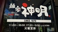 クリーミーとんこつラーメン(#^^#)【神明安城店】