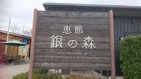 銀の森に行ってきました(#^^#)【恵那市】
