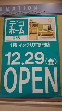 ユニクロのあとはニトリデコホーム(#^^#)【イオンモール三好】