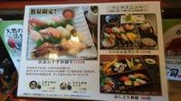 おしどり寿司でランチ(#^^#)【陣中店】