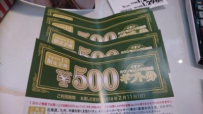 イオン三好抽選会大行列とスーツのAOKIの福袋情報(#^^#)
