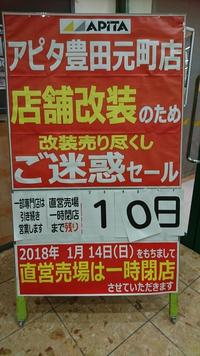 アピタ改装売り尽くしセール中(#^^#)