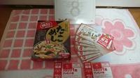 初売り行ってきました 福袋情報 (#^^#) 【イオンモール大高】