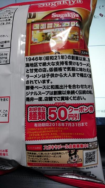 ドデカイラーメンスガキヤラーメン味(#^^#)【和風とんこつ】