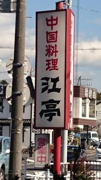 中国四川料理 江亭でランチ(#^^#)