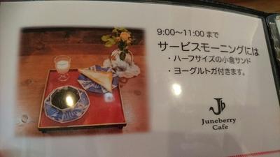 ジゅんベリーカフェのイチゴパフェ(#^^#)