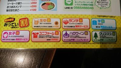 みっていの辛みそチーズラーメンって美味しいよ(#^^#)【みっていラーメン】