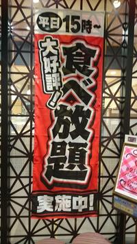 徳兵衛の食べ放題に行ってみたいな(#^^#)【イオンモール長久手星空レストラン】