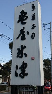 三河巻知ってますか?(#^^#)【西尾市 亀屋米津】