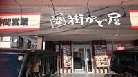ごはん処 街かど屋(#^^#)【岡崎矢作店】