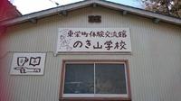 ミネラルパウダーファンデーション作り体験してきました(#^^#)【北設楽郡東栄町 のき山学校】