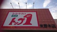私も行ってきましたよ(#^^#)【トップ1米野木店】