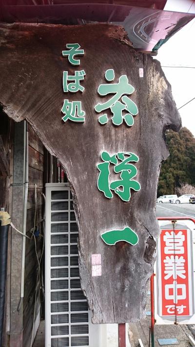 美味しいお蕎麦を食べてきました(#^^#)【北設楽郡東栄町 茶禅一】