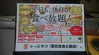 かっぱの食べホー(#^^#)【かっぱ寿司】