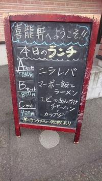 中華-喜龍軒!(#^^#)【豊田市】