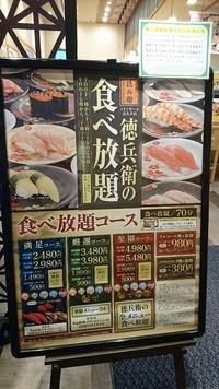 徳兵衛の食べ放題とあさくまお得情報(#^^#)