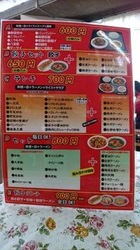 四川菜館でランチ(#^^#)【三好丘】