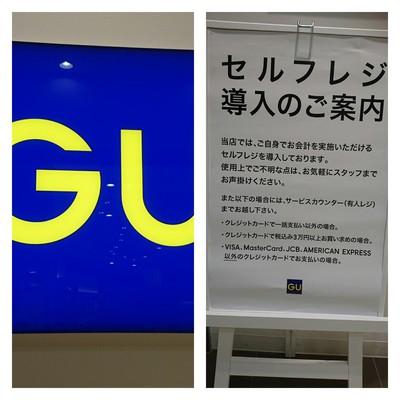 yesterday´sパンセットとセルフレジ【グルマンヴィタル・GU】