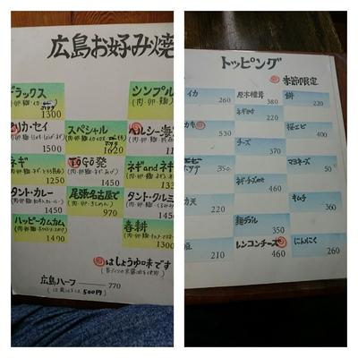 東郷町で広島焼きを(#^.^#)【広島お好み焼き やすおか】