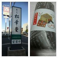 今さらですが、恵方巻(#^^#)【松華堂】