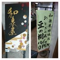 和泉屋さんに行ってきました(#^^#)【岡崎市】