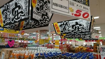 MEGAドン・キホーテUNYオープニングセール第2弾(#^^#)【豊田元町店】