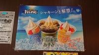 ハロハロの美味しい季節がやってきました(#^^#)【ミニストップ】