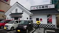 くら寿司でランチ~♪ 2017/04/21 19:24:22