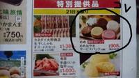 北海道物産展のめめおやき(#^^#)【メグリア本店】
