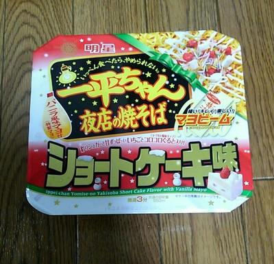 興味本位で買ってみましたが・・・ 一平ちゃんショートケーキ味