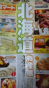 今日の折り込みチラシから(#^.^#)【北海道物産展・イオングランドオープン】