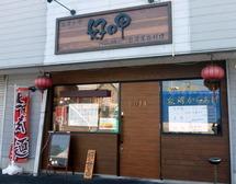 台湾屋台料理 好呷(HOJA)閉店か???( ノД`) 【北野桝塚駅近く】