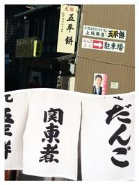 五平餅の上坂さんでお昼ごはん(#^^#)