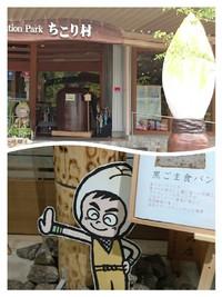 ちこり村でモーニング(*^_^*)【中津川】
