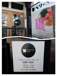 ベリーベリースープに行ってきました(#^.^#)【ランパス12-⑭】岡崎戸崎店