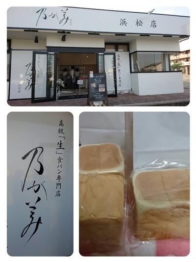 乃が美の高級生食パン(#^.^#)【in浜松】