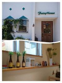 ガレット&カフェ フェアリーハウスに行ってきました【ランパス12-㉗高浜編】