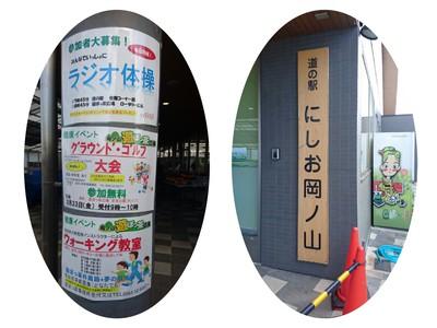 道の駅 にしお岡ノ山へ(#^^#)【西尾市】
