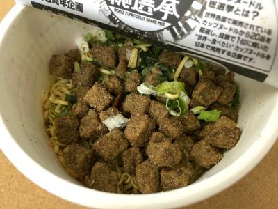 カップヌードル『謎肉祭り』(#^.^#)【日清】