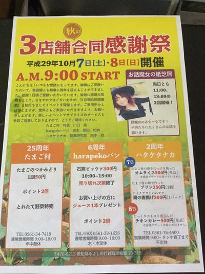 本日8日はたこ焼きの日です(#^.^#)【くらま三好ベイシア】