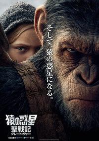 猿の惑星観に行ってきました(#^.^#)【ムービックス三好】