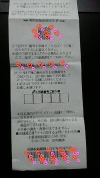 またまた大当たり~ヽ(^o^)丿【スタバアンケート】