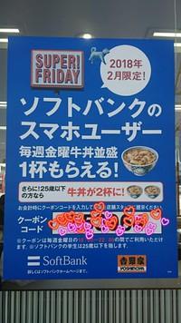 吉野家スーパーフライデー情報(#^^#)【byソフトバンク】 2018/02/09 13:01:39