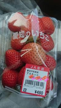 激あまイチゴの名前はアカネッコ(#^^#)【JAあいち豊田 産直プラザ】