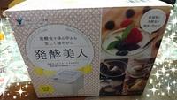 最近ハマっています(#^^#)【塩・醤油糀作り】